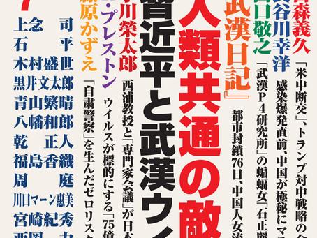 2020/05/26【寄稿】月刊hanada7月号