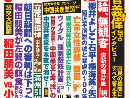 【月刊Hanada】2021年9月号