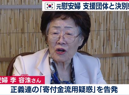 【hanadaプラス】自称元慰安婦と悪徳活動家集団の正体