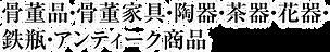 東シンweb素材_03.png