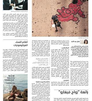 Al Joumhouriya.jpeg