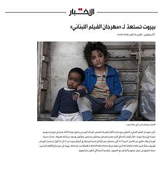 2 جريدة الأخبار .jpg