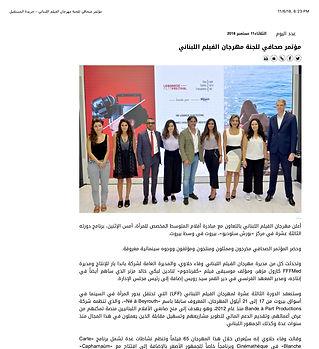 مؤتمر صحافي للجنة مهرجان الفيلم اللبناني