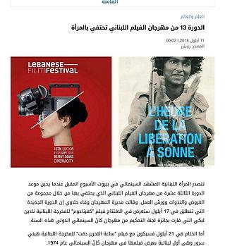 الدورة 13 من مهرجان الفيلم اللبناني تح