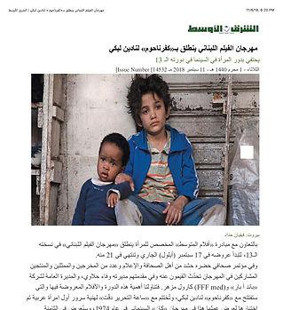 مهرجان الفيلم اللبناني ينطلق بـ«كفرناحوم