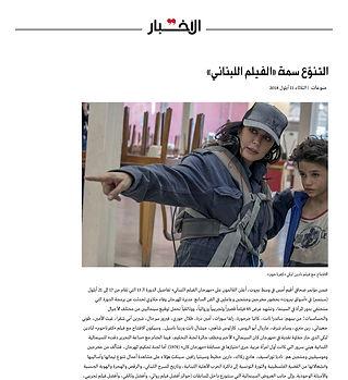 جريدة الأخبار-2.jpg