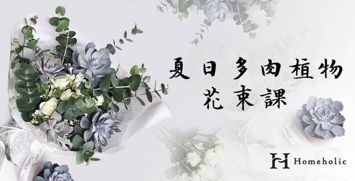 8月活動EDM_180723_0001.jpg