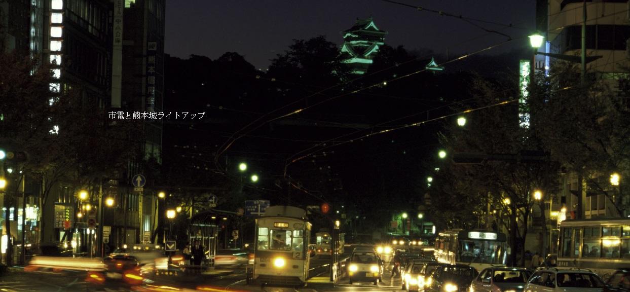 市電熊本城.jpg