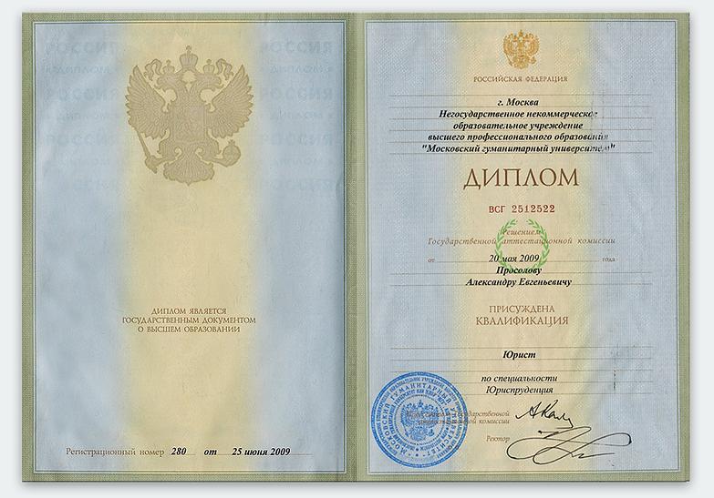 Юридическая консультация судебный юрист Просолов Александр Диплом
