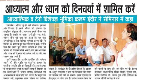 khargon 18march19 Rajexpress news paper.