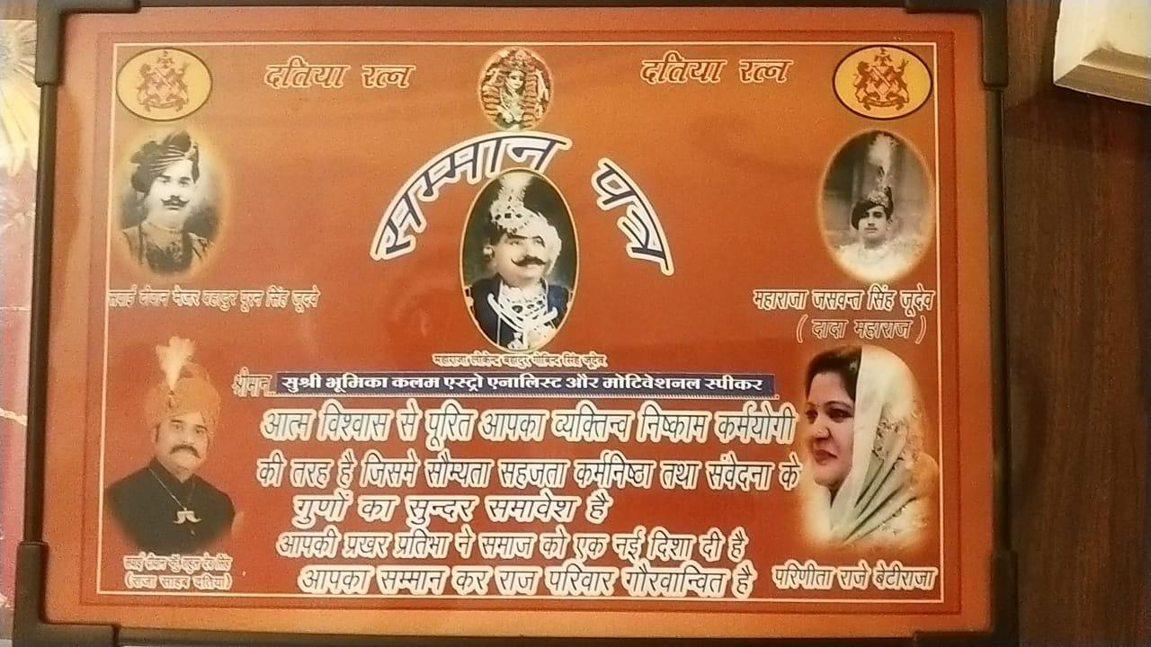 datiya ratna - Bhoomika Kalam