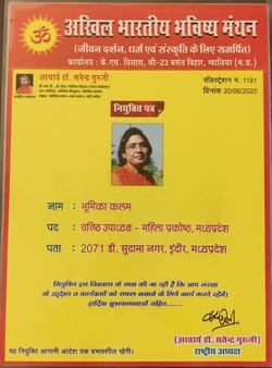 Akhil Bhartiya Bhavishya Manthan - Bhoomika Kalam
