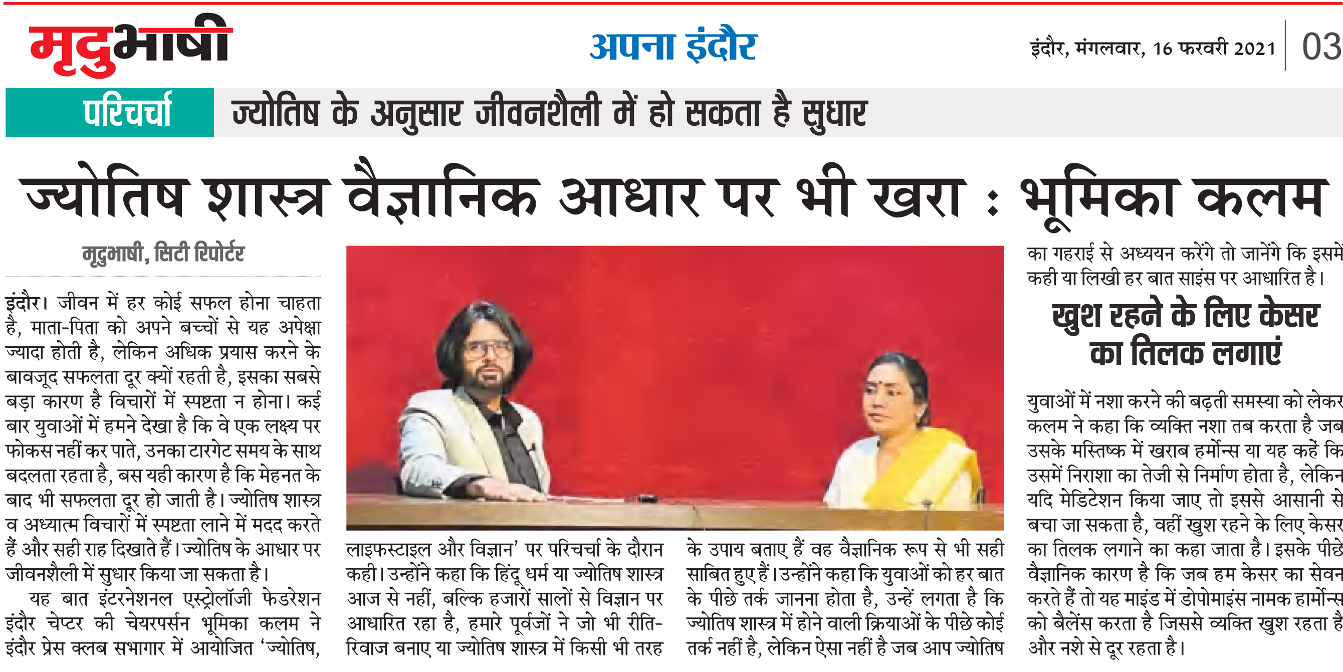 mradubhashi News- Bhoomika Kalam