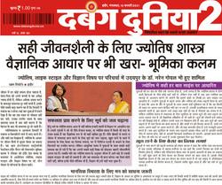 Dabang Duniya News - Bhoomika Kalam