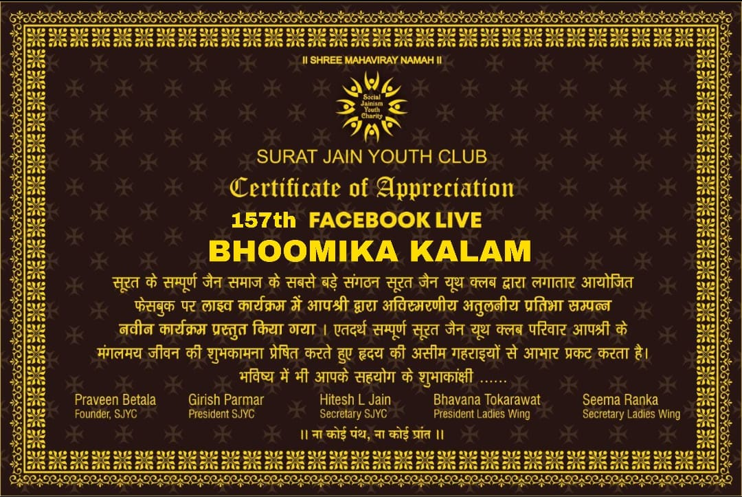 Surat Jain Youth Club Award - Bhoomika Kalam