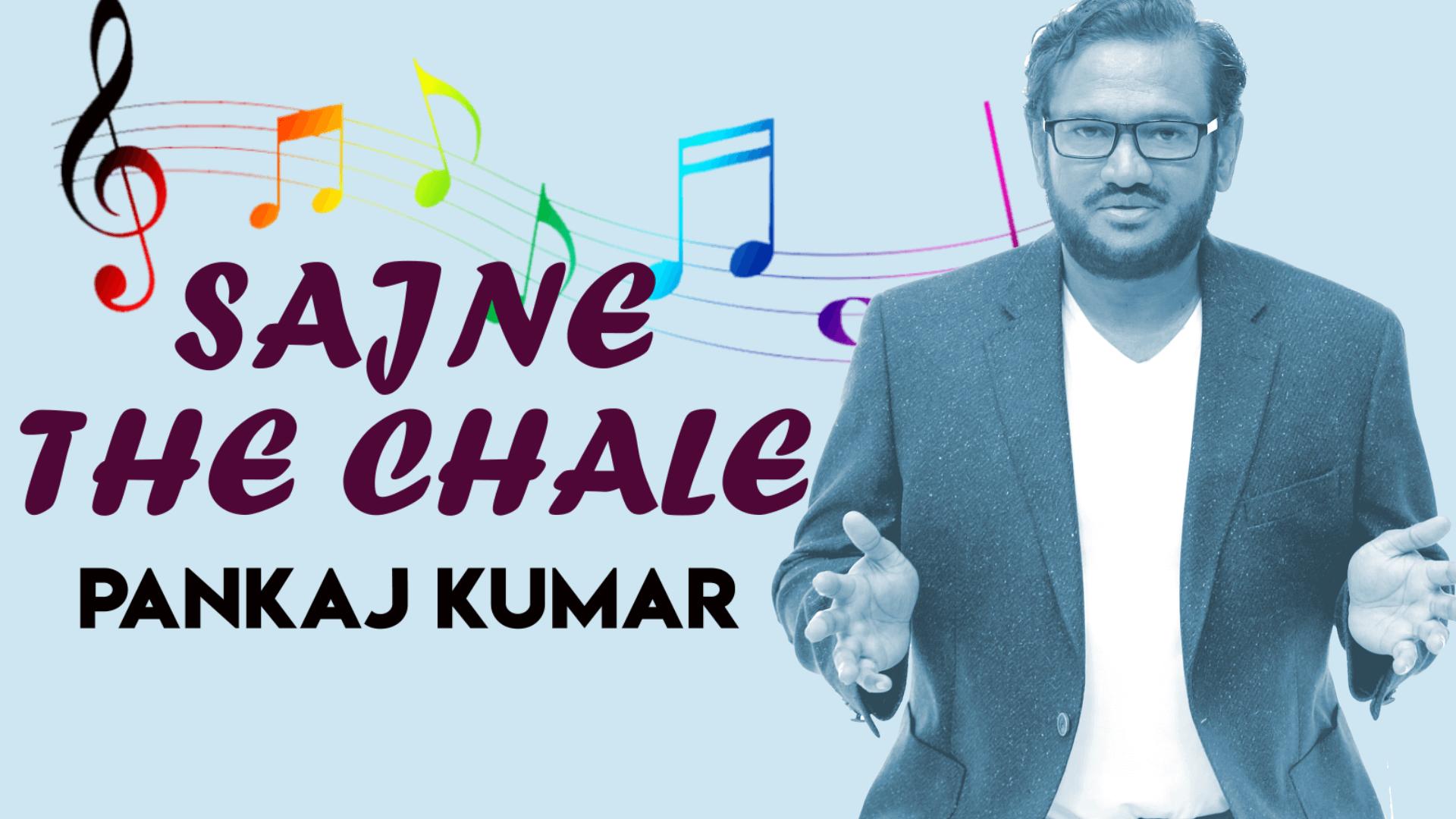 Sajne they chale | Pankaj Kumar