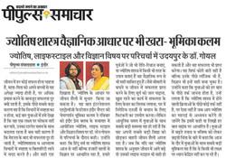 Peoples Samachar - Bhoomika Kalam