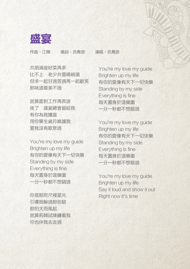 Song_composition_booklet R3 web5.jpg
