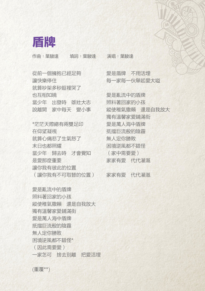 Song_composition_booklet R3 web6.jpg