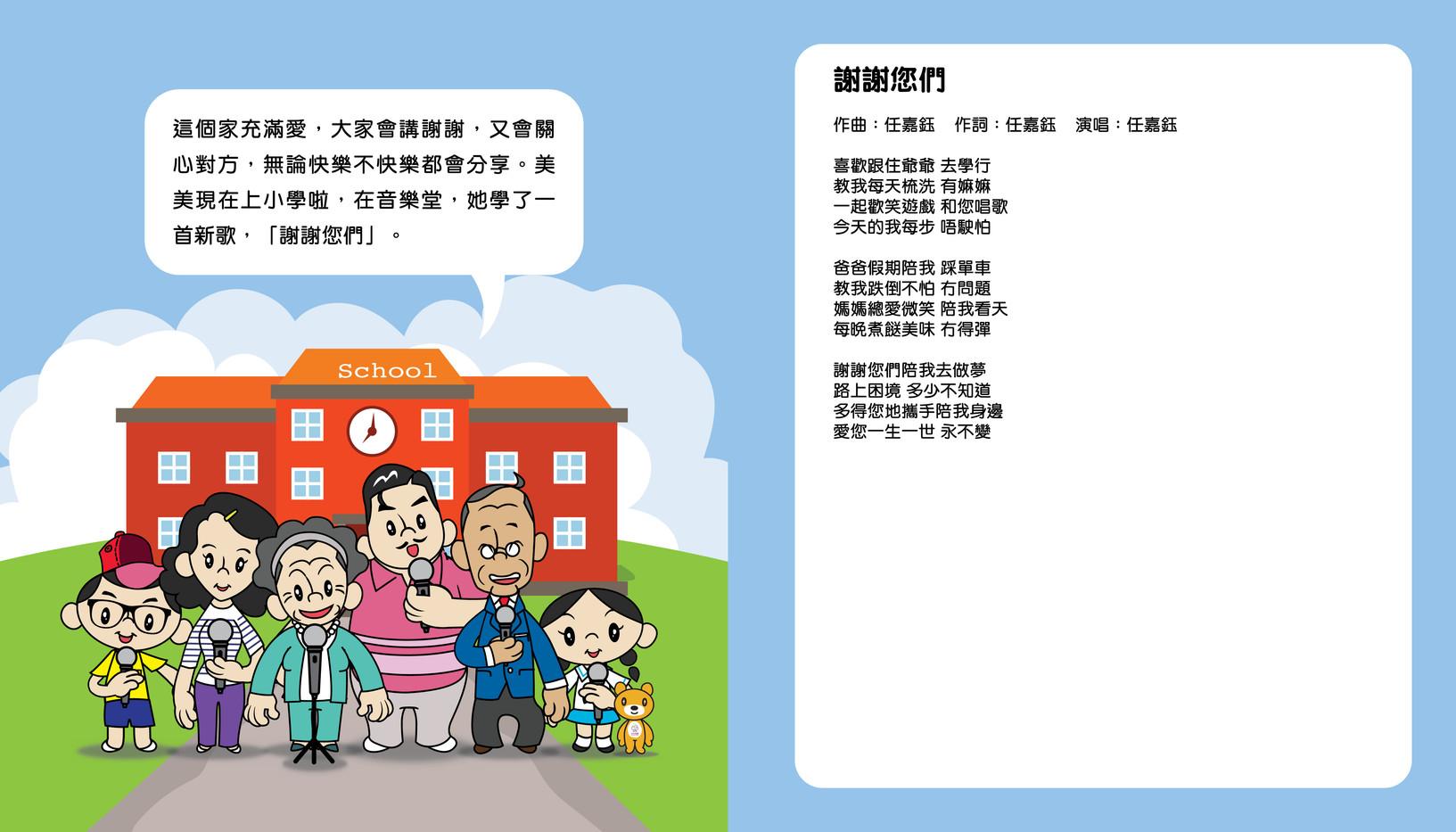 Song program book R11 OP web14.jpg