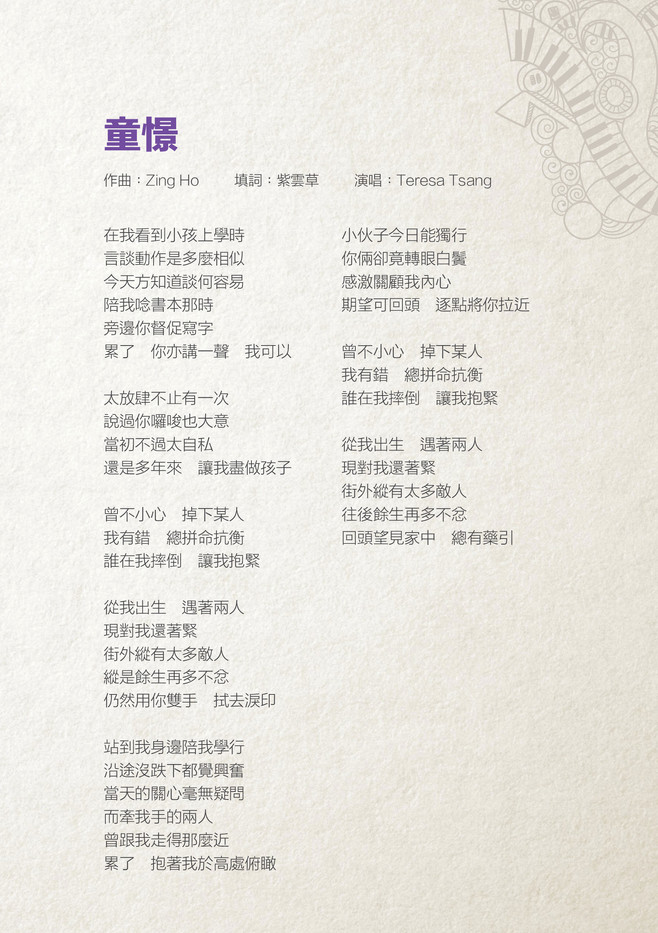 Song_composition_booklet R3 web4.jpg