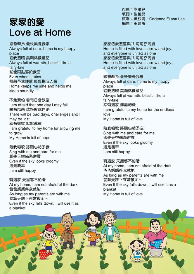 2020 song Program book-09.jpg