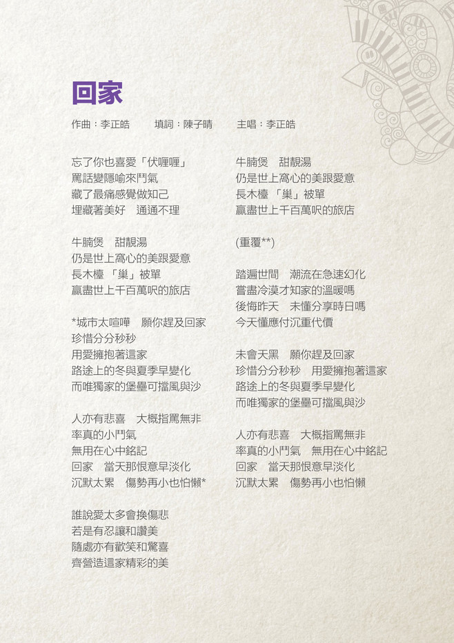 Song_composition_booklet R3 web3.jpg