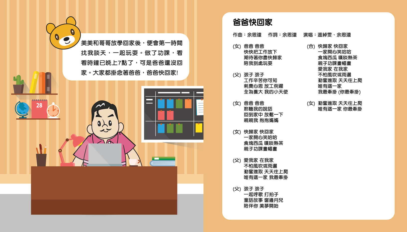 Song program book R11 OP web11.jpg