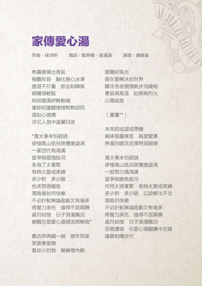 Song_composition_booklet R3 web.jpg