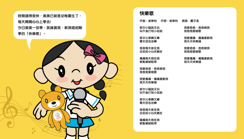 Song program book R11 OP web9.jpg