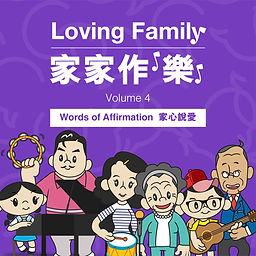 Loving Family V1-04.jpg