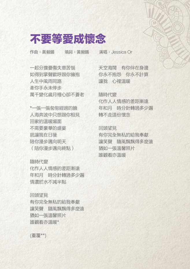 Song_composition_booklet R3 web2.jpg