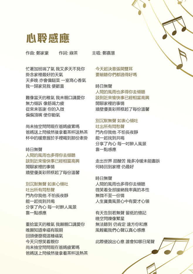 2017_Song_composition_booklet R13-OP web