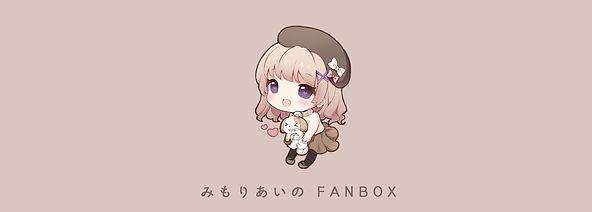 fanbox.jpg