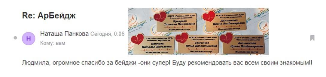 отзыв Панкова