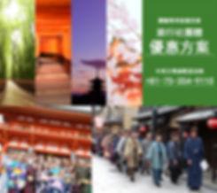 夢館京都和服出租-旅行社團體方案
