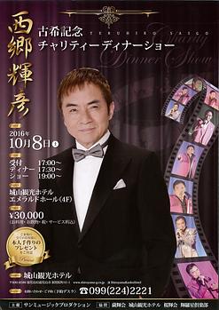 2016年10月8日 西郷輝彦 古希記念 チャリティーディナーショー.png