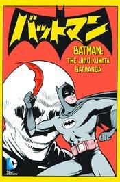 BATMAN THE JIRO KUWATA BATMANGA TP VOL 01 (OF 3)
