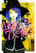 YAMADA KUN & SEVEN WITCHES GN VOL 03