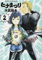 HINAMATSURI GN VOL 02