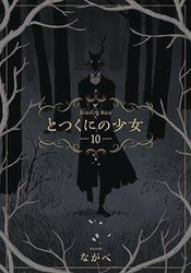 GIRL FROM THE OTHER SIDE SIUIL RUN GN VOL 10