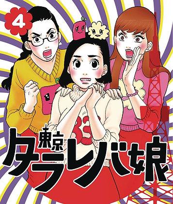 TOKYO TARAREBA GIRLS GN VOL 04
