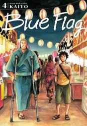 BLUE FLAG GN VOL 04