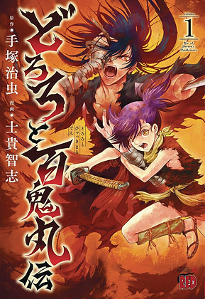 LEGEND OF DORORO & HYAKKIMARU GN VOL 01