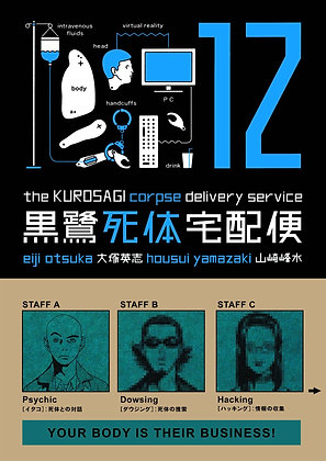 KUROSAGI CORPSE DELIVERY SERVICE TP VOL 12 (MR)