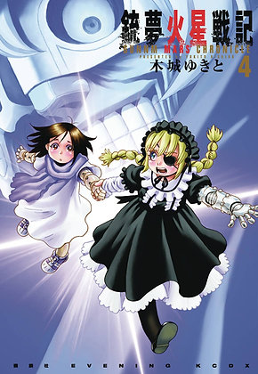 BATTLE ANGEL ALITA MARS CHRONICLE GN VOL 04