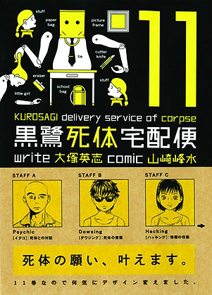 KUROSAGI CORPSE DELIVERY SERVICE TP VOL 11 (MR)