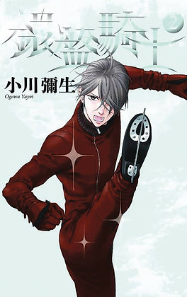 KNIGHT OF ICE GN VOL 02
