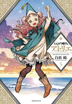 WITCH HAT ATELIER GN VOL 05