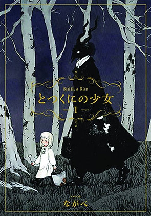 GIRL FROM THE OTHER SIDE SIUIL RUN GN VOL 01